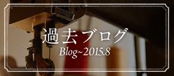 過去ブログ