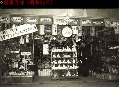創業当時(昭和25年)の写真