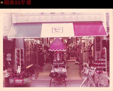 昭和50年頃の写真