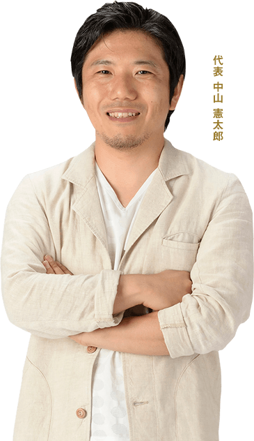 代表中山憲太郎の写真