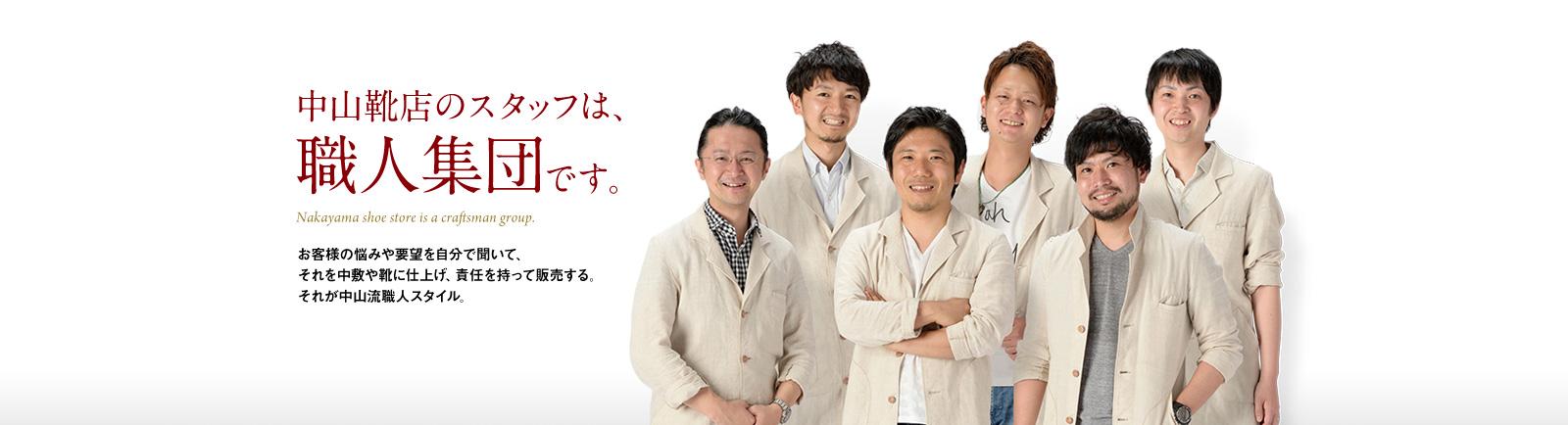 中山靴店のスタッフは、職人集団です。