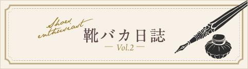 靴バカ日誌 Vol.2