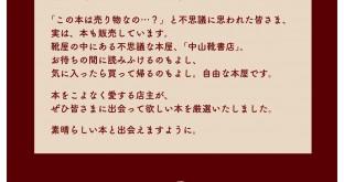 本屋_page-0001 (1)