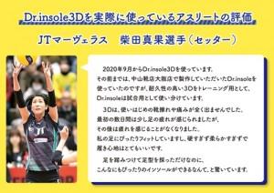 Dr.insole3D30%OFF告知画像③