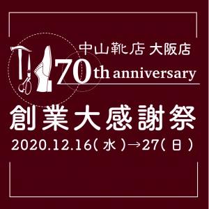 70thインスタ大阪−1ai