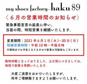 コロナ営業時間お知らせ-0601ai