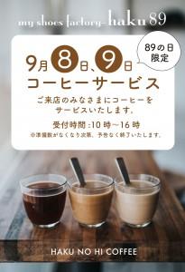 コーヒーサービスPOP