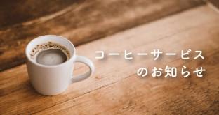 コーヒーサービス-ブログサムネイル